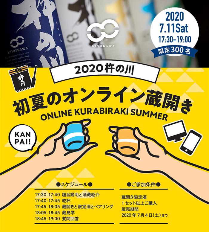 初夏のオンライン蔵開き