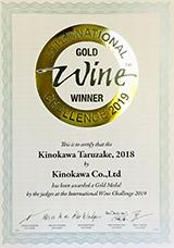 IWC(インターナショナルワインチャレンジ)2019普通酒部門ゴールドメダル受賞