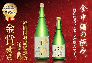 特別純米 磨き60 福岡国税局鑑評会にて金賞受賞!