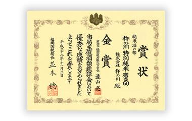 福岡国税局鑑評会にて金賞受賞!