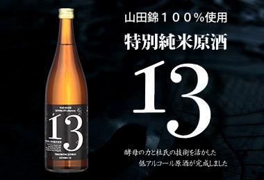 食中酒の極み。【数量限定】特別純米原酒 杵の川13