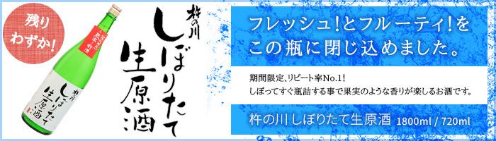 しぼりたて生原酒(ワインググラスでおいしい日本酒アワード2016金賞受賞)