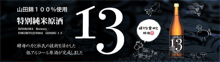 【数量限定】特別純米原酒「杵の川13」