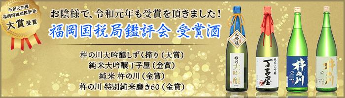 国税局酒類鑑評会 受賞酒
