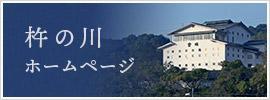 杵の川ホームページ