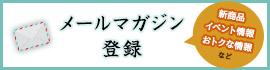 杵の川メールマガジン登録