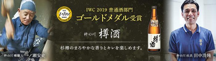 樽酒 IWC2019ゴールドメダル受賞