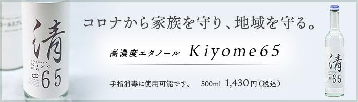 高濃度エタノールKiyome65