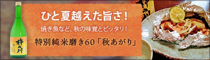 特別純米磨き60 秋あがり