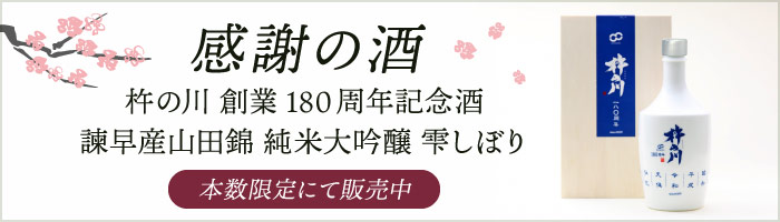 杵の川 180周年記念酒
